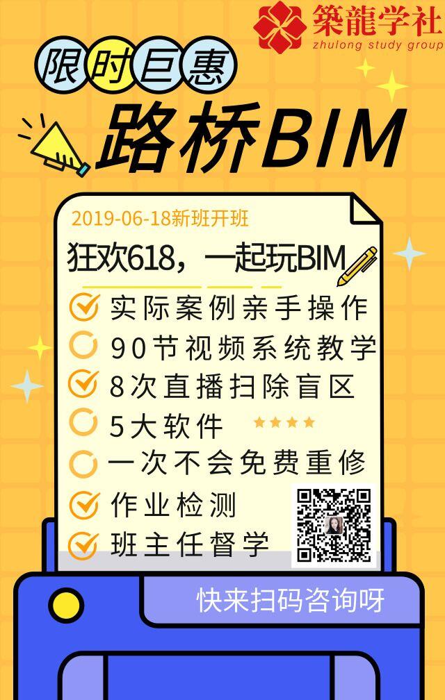 [重要通知]路桥BIM1904班今晚开班啦!!!!