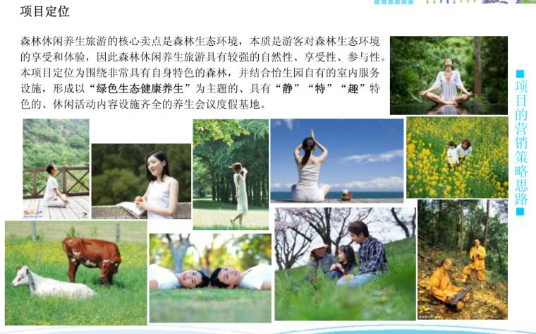 [北京]怡生园国际会议中心养生林景观方案文本(生态健康养生)_8