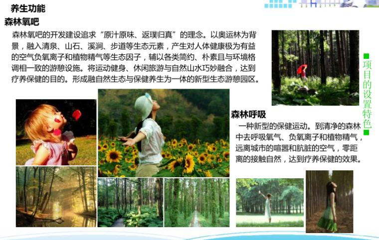 [北京]怡生园国际会议中心养生林景观方案文本(生态健康养生)_9