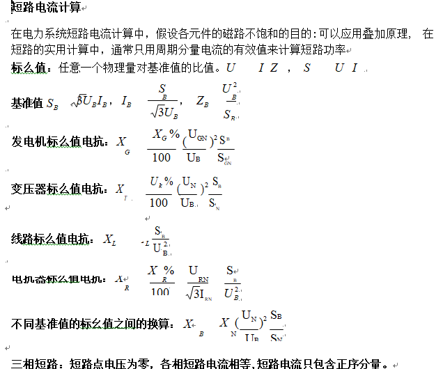 [电气工程师]短路电流计算公式归纳