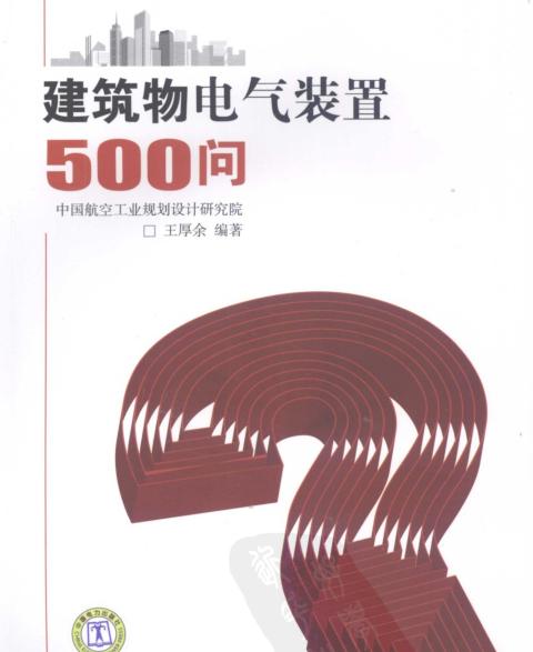 建筑物电气装置500问2008.4.