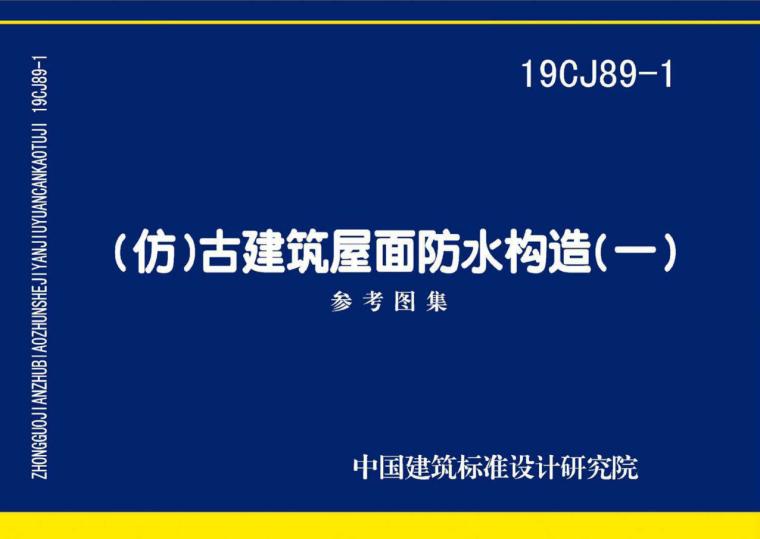 19CJ89-1(仿)古建筑屋面防水构造(一)