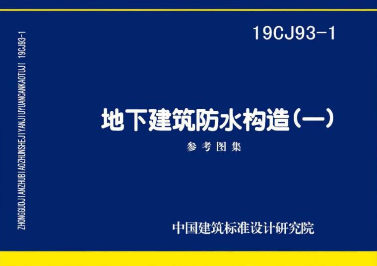 19CJ93-1 地下建筑防水构造(一)