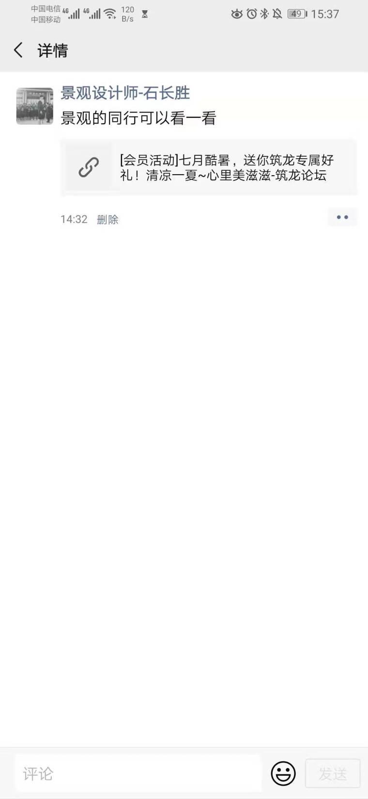 已开奖!![会员活动]七月酷暑,送你筑龙专属好礼!清凉一夏~心_4