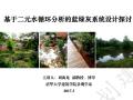 基于二元水循环分析的蓝绿灰系统设计探讨-刘海龙