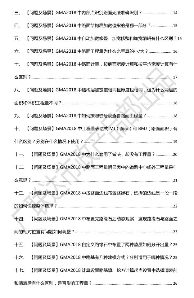 [超全整理]广联达BIM市政算量46个软件高频问题汇总_1