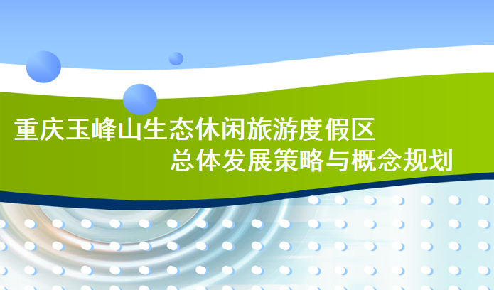 [重庆]玉峰山生态休闲旅游度假区总体发展策略与概念规划