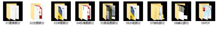 [深圳]万科滨海置地大厦景观全套CAD施工图(含屋顶花园景观)_6