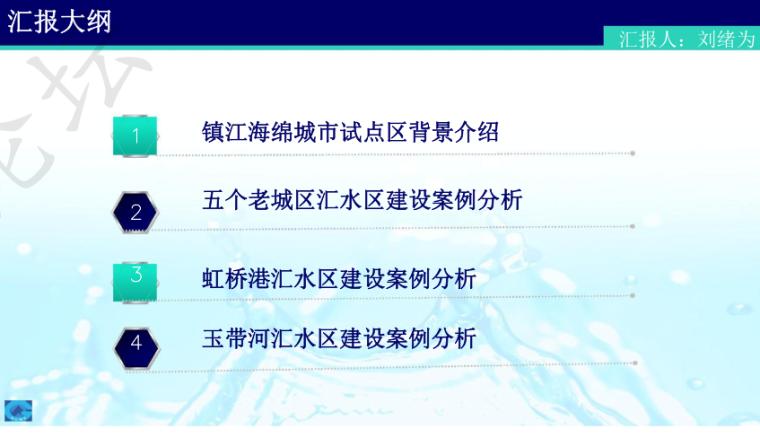 镇江海绵城市汇水区建设案例-刘绪为