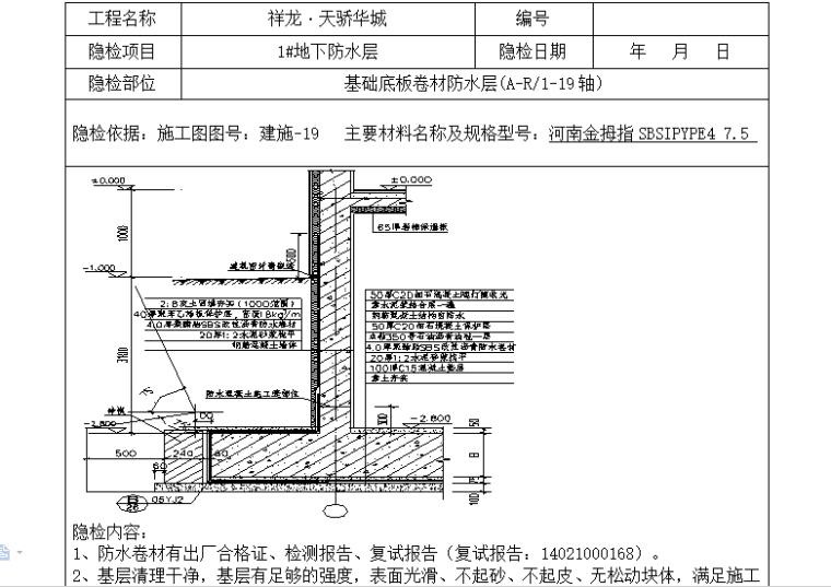 地下室防水工程隐蔽工程验收记录表(完整版)