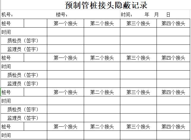 预制管桩接头隐蔽工程验收记录(excel表格)