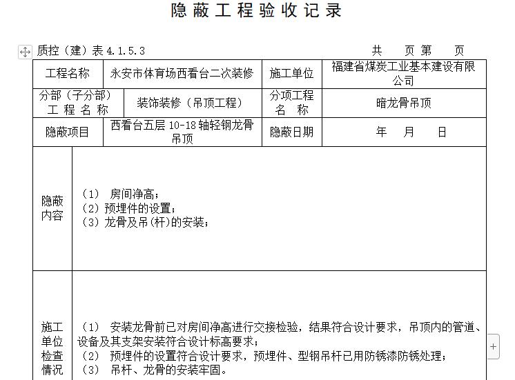 装饰装修吊顶工程隐蔽工程验收记录(25页,全套表格)