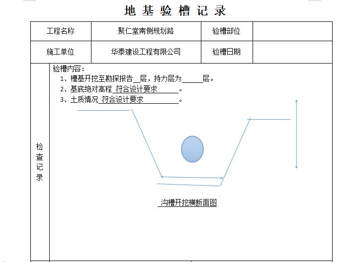 隐蔽工程验收地基验槽记录(完整表格)