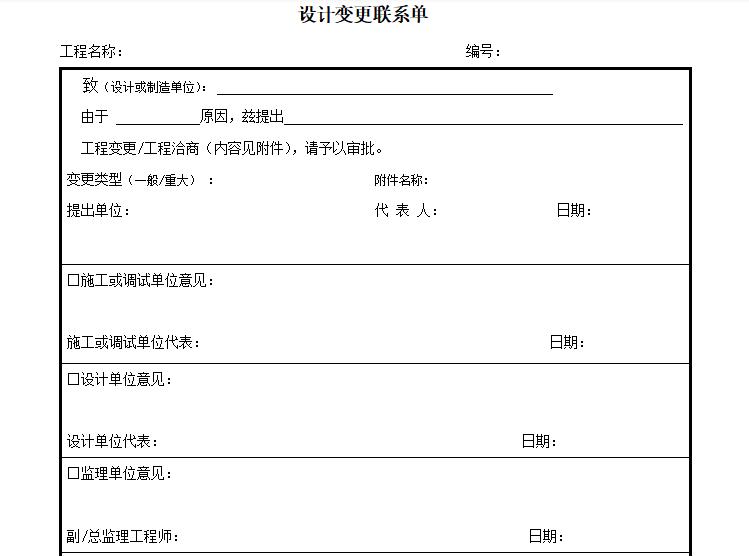 设计变更管理制度(附设计变更联系单)