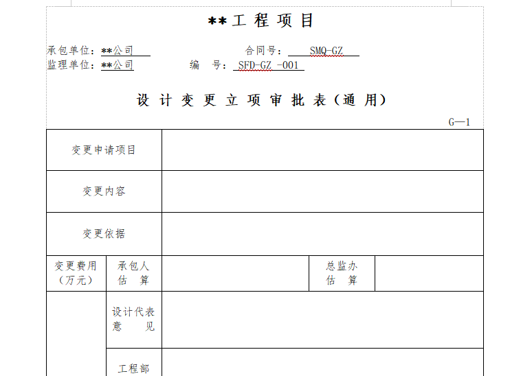 工程项目设计变更管理办法(含设计变更审批套表)