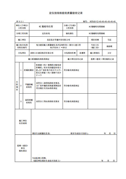 定位放线检验批质量验收记录(完整版)