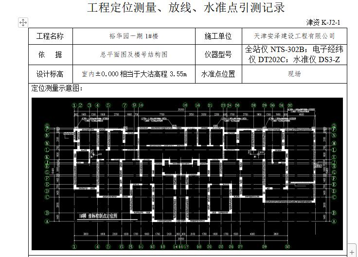 地下车库及高层工程定位测量放线水准点引测记录(内容完整)