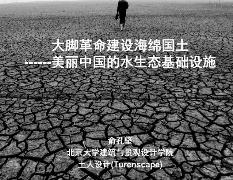 俞孔坚:海绵国土--美丽的水生态基础设施(共180页)