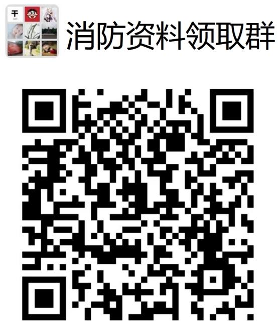 免费领取注册消防考试资料大礼包啦!!