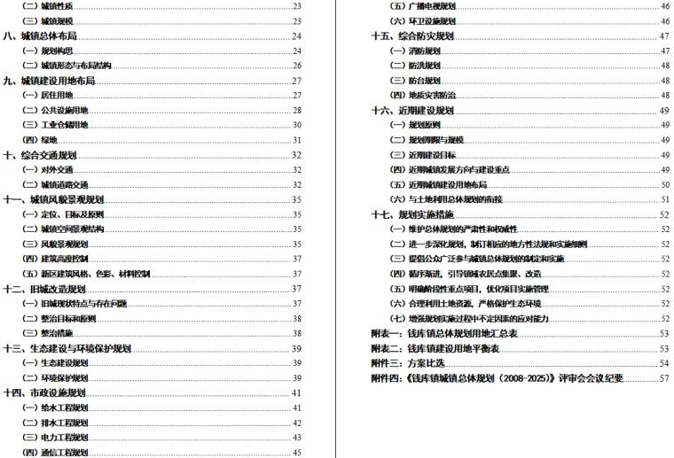 [浙江]苍南县钱库镇可持续发展城镇总体规划文本_9