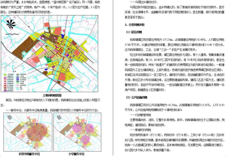 [浙江]苍南县钱库镇可持续发展城镇总体规划文本_6