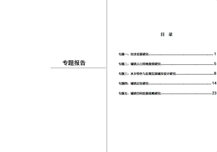 [浙江]苍南县钱库镇可持续发展城镇总体规划文本_7