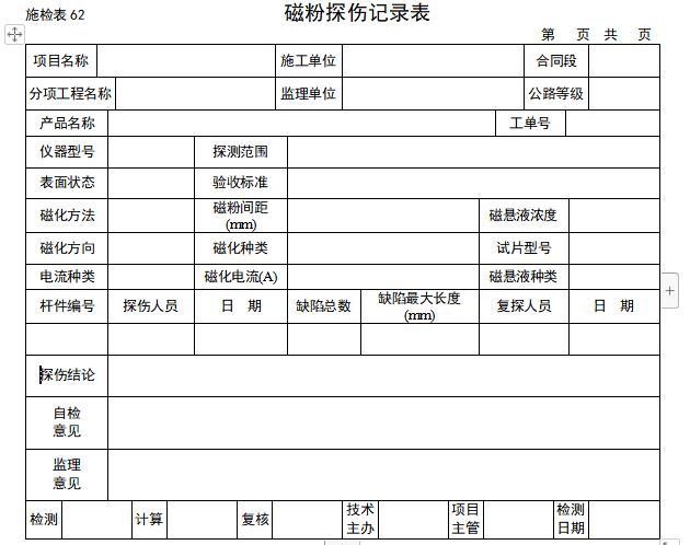 钢结构质量检查资料表格(全套表格)