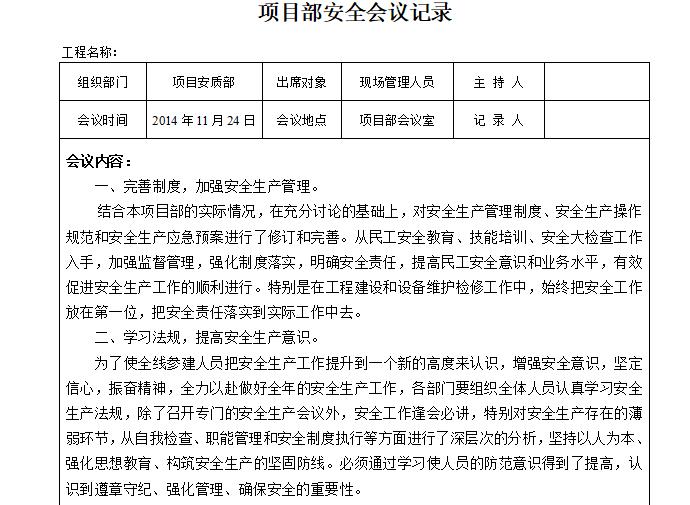 项目部安全会议记录(全套表格)