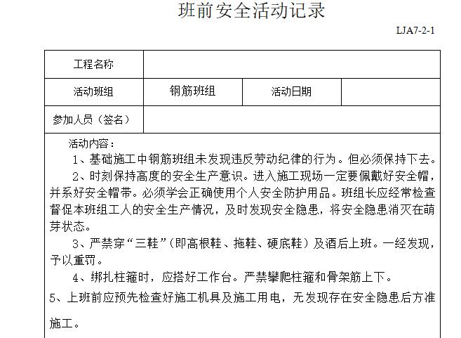 班组班前安全活动记录(包括各个班组)