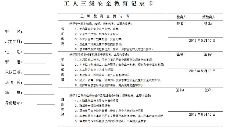 工人三级安全教育记录卡(完整版)