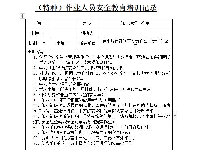 特种作业人员安全教育培训记录(包含各个工种)