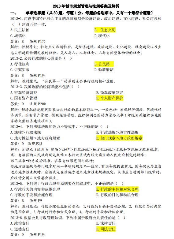 2009-2013年注册规划师真题及答案(法规)