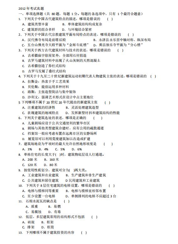 2010-2012年注册规划师真题及答案(相关)