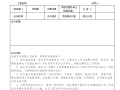 项目部安全会议记录(标准表格)