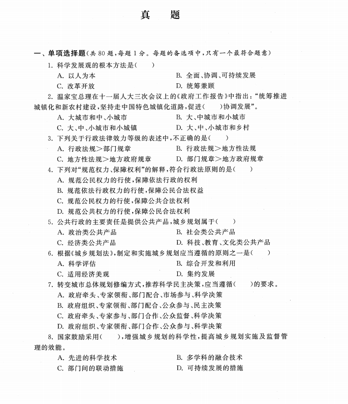 2010-2018年注册规划师真题及答案(法规)