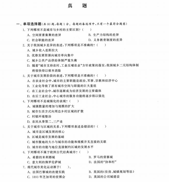 2010-2018年注册规划师真题及答案(原理)