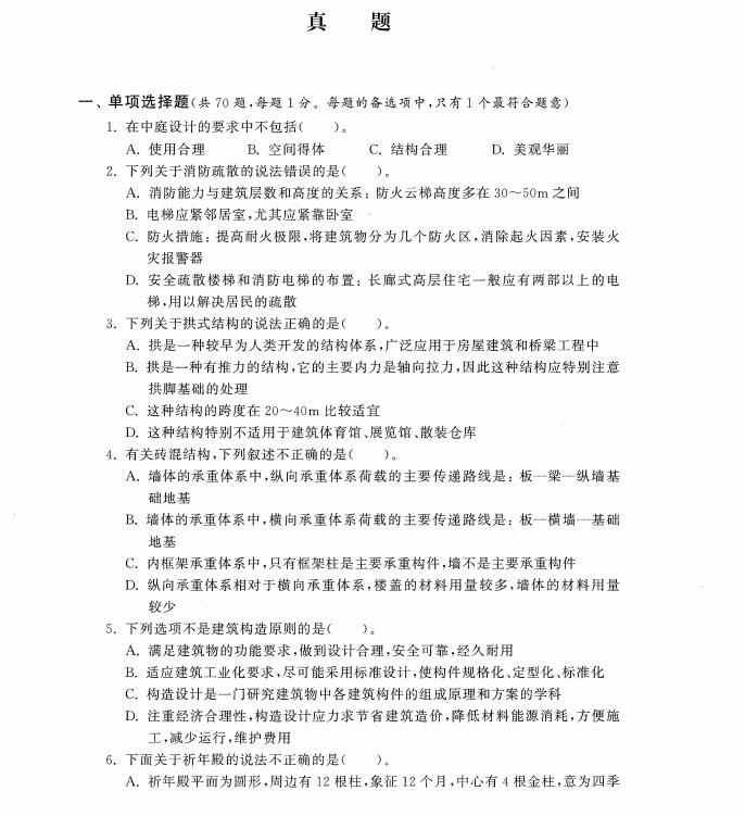 2010-2018年注册规划师真题及答案(相关)