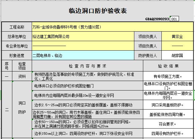 临边洞口防护验收表(Excel表格)