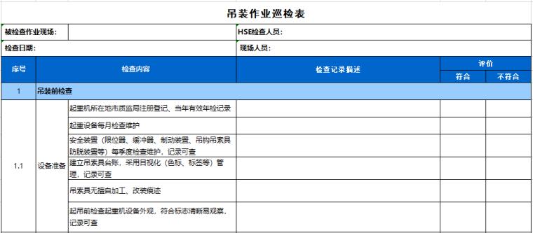 吊装作业巡检表(Excel表格)