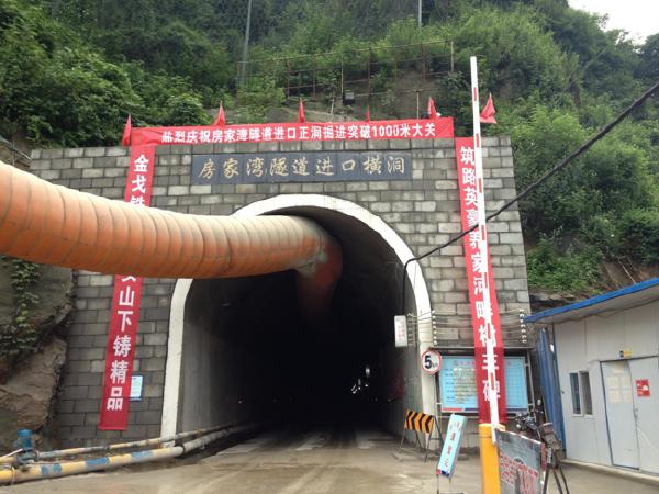 高速铁路客运专线隧道防排水施工技术总结(104页)