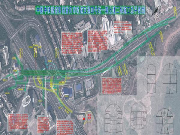 地鐵換乘車站防水專項施工方案?