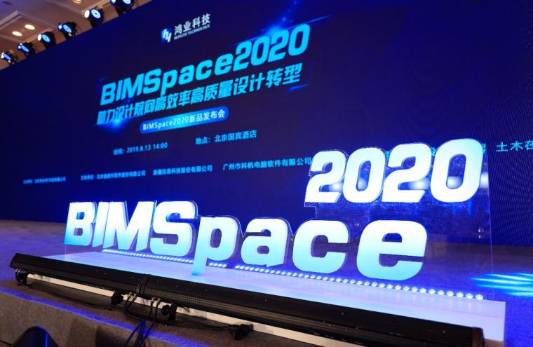 鸿业科技BIMSpace2020发布会—助力设计院向高效率高质量设计转型