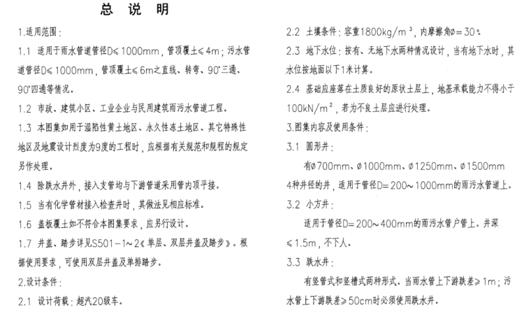 砖砌排水检查井及跌水井施工图纸(43页,完整图纸)