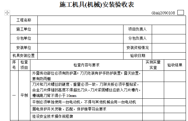 施工机具机械安装验收表(完整表格)