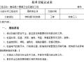 物料提升机安装安全技术交底记录表(内容完整)
