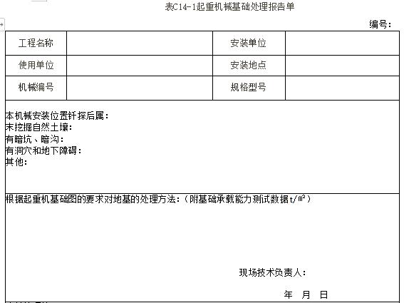 起重机械基础处理报告单(完整版)