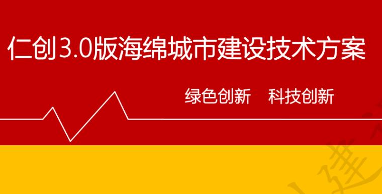 仁创3.0版海绵城市建设技术方案-秦升益_1