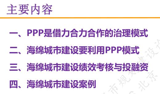 规范用PPP助力海绵城市建设-满莉_2