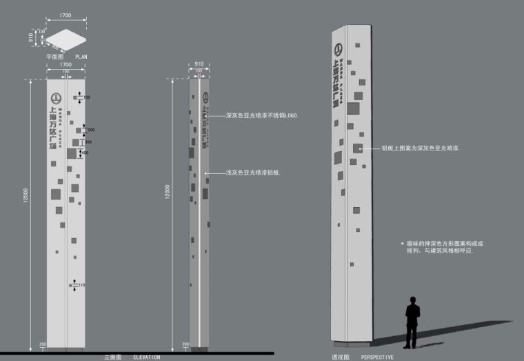 [上海]周浦知名地产广场景观和外部空间深化设计方案文本_11