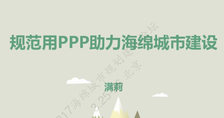 规范用PPP助力海绵城市建设-满莉_1